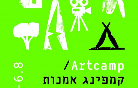 Artcamp  לילה במוזאון  – אמנות וקולנוע לכל המשפחה