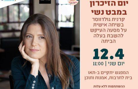 אירועי יום הזיכרון לחללי מערכות ישראל ופעולות האיבה בהרצליה