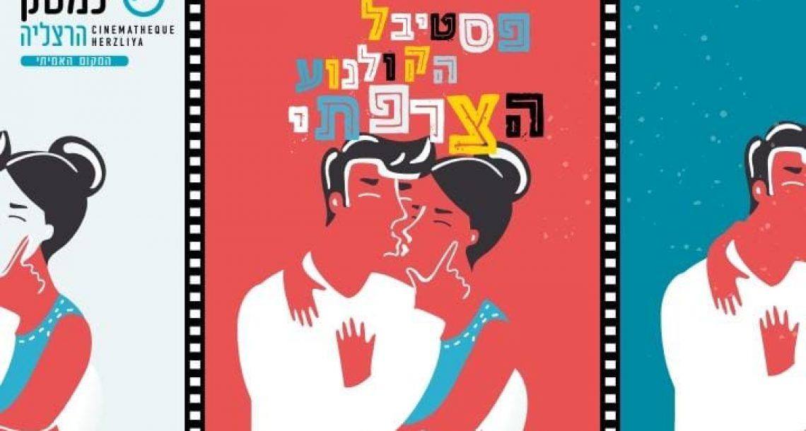 ועכשיו לחלק האומנותי פסטיבל הקולנוע הצרפתי בסינמטק הרצליה